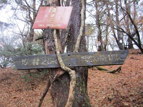 Panneau Mont Bunagatake