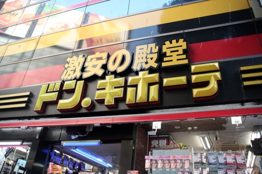 Derniers moments Tokyo