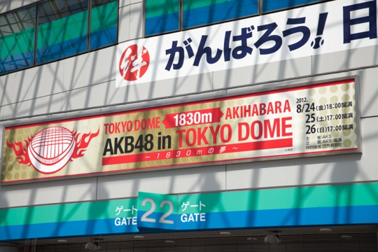 AKB48 au Tokyo Dome