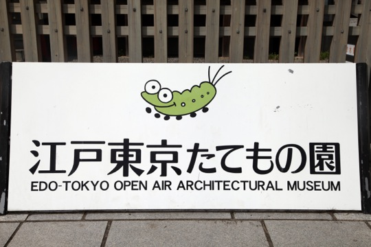 Tokyo-Edo Open Air Architectural Museum