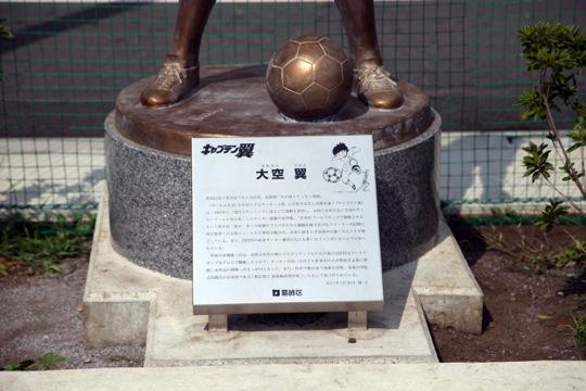 tsubasa statue