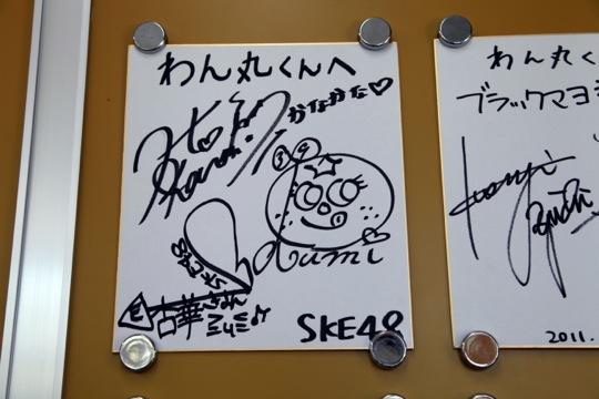 sign SKE48