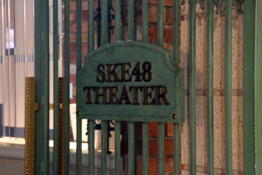 ske theater