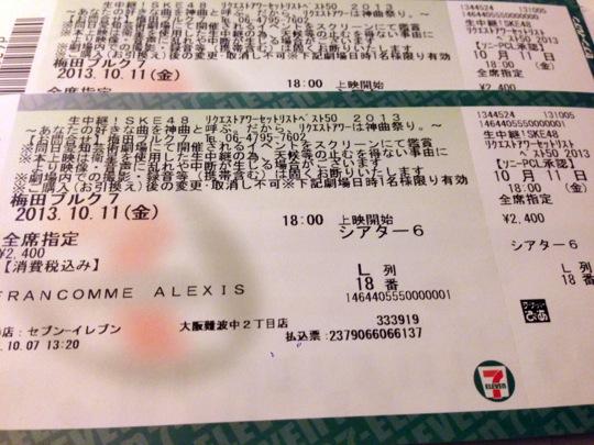 SKE concert cinema
