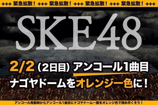 SKE48 orange