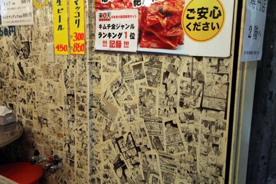 marche noir manga