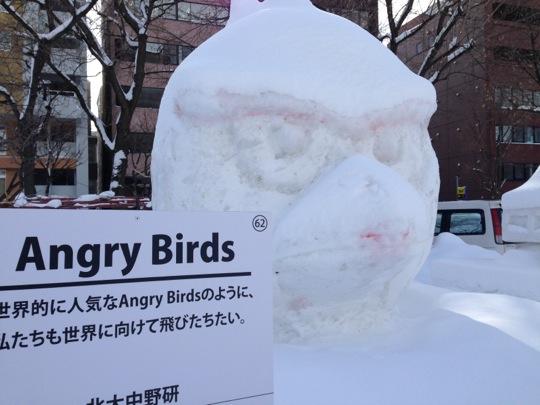 odori petite angry bird