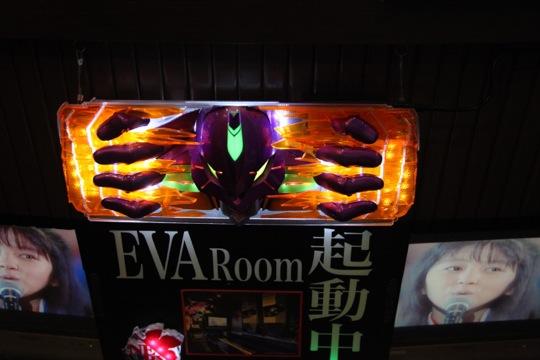 akiba karaoke