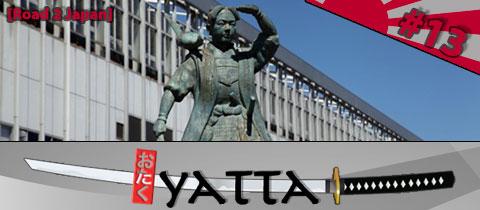 Day 13 – Okayama, la plaque tournante du Japon
