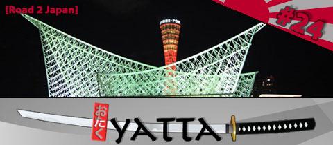 Day 24 – Kobe, la ville touchée en 95