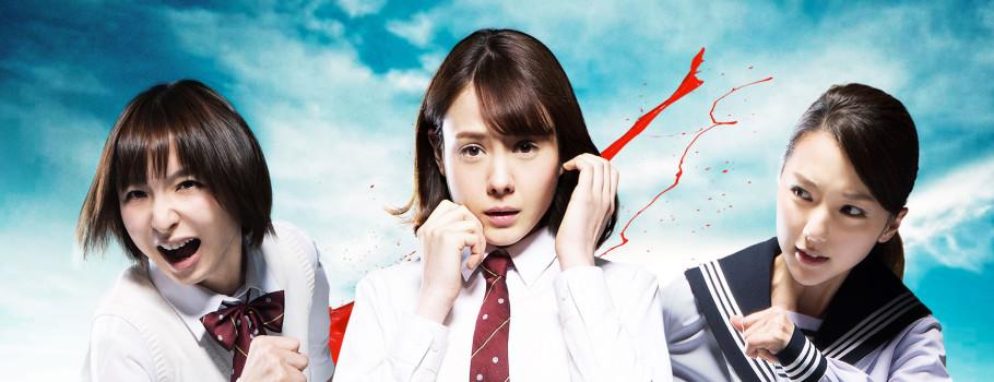 Mon second film de cette 10ème édition de Kinotayo, mais le premier en compétition officielle, TAG, ne gagnera surement pas grand chose lors de la cérémonie de clôture en fin de semaine. Non pas que le film soit mauvais, j'ai même coché que je l'avais apprécié sur le bulletin de […]